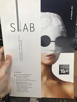 Отдается в дар Журналы Путевой Навигатор, Slab