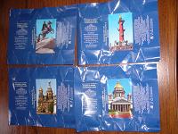 Отдается в дар Обертки от конфет с видами Петербурга