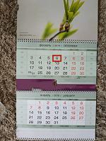 Отдается в дар Календарь 2019 трехблочный с бегунком
