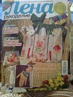 Отдается в дар Журнал «рукоделие»