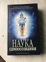 Отдается в дар индуизм — книги