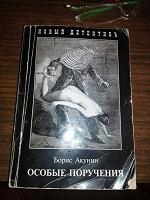 Отдается в дар Книга Б. Акунин «Особые поручения».