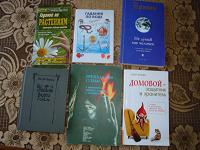 Отдается в дар Книги-для гадания