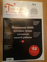 Отдается в дар Журнал Главбух январь 2020