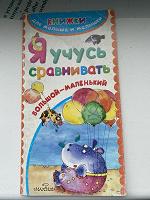 Отдается в дар Детская книжка Я учусь сравнивать