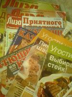 Отдается в дар Старые журналы с рецептами по кулинарии