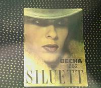 Отдается в дар Журнал SILUETT таллинского дома моделей в коллекцию