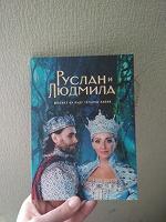 Отдается в дар DVD Руслан и Людмила