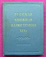 Отдается в дар Книга «Русская книжная иллюстрация XIX в.»