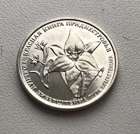 Отдается в дар Монеты Приднестровья