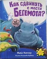Отдается в дар Детская книга «Как сдвинуть с места бегемота»