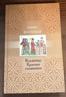 Отдается в дар Книги для любителей истории