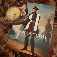 Отдается в дар Книга и диск со сказкой.