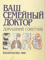 Отдается в дар книга «Домашний доктор»
