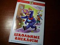 Отдается в дар книга Школьные анекдоты — Александр Алир