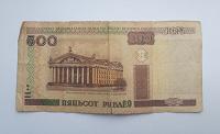 Отдается в дар Беларусь 500 рублей 2000г.
