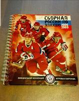 Отдается в дар Карточки Сборная России по хоккею 06-09
