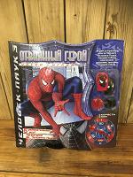 Отдается в дар Книга- игра «Человек-паук»