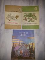 Отдается в дар Комплект детских книг СССР