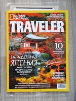 Отдается в дар Журнал «National Geographic Traveler»