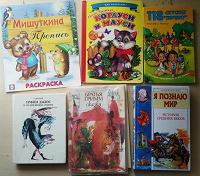 Отдается в дар Книги: детские, худ.литература, разное.