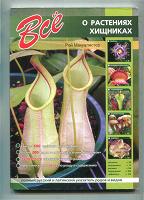 Отдается в дар «Всё о растениях-хищниках»
