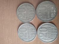 Отдается в дар 20 копеек СССР