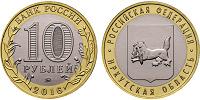 Отдается в дар 10 рублей Иркутская область
