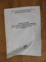 Отдается в дар Программы вступительных экзаменов