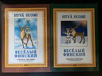 Отдается в дар Финский язык. Учебные пособия для начальной школы.