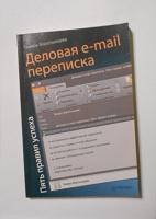 Отдается в дар Книга «Деловая e-mail переписка. Пять правил успеха»