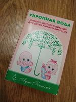 Отдается в дар Укропная водичка