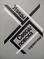 Отдается в дар Ретро… справочник Свердловск