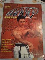 Отдается в дар Журнал по боевым искусствам. «Мастер — класс»