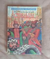 Отдается в дар Книга историческая