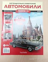Отдается в дар Журналы об автомобилях