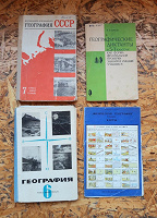 Отдается в дар Учебники по географии