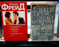 Отдается в дар Зигмунд Фрейд — Собрание сочинений