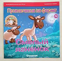 Отдается в дар Детский журнал