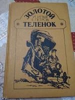 Отдается в дар Книга Золотой телёнок