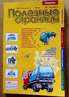 Отдается в дар Брошюра Полезные страницы 2008