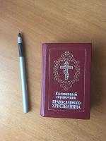 Отдается в дар Книга православная