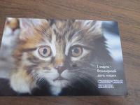 Отдается в дар мартовская открытка