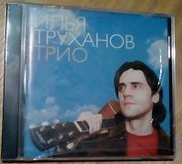 Отдается в дар Музыкальный диск «Трио» Илья Труханов