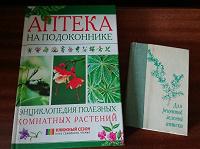 Отдается в дар Книги открытки про растения