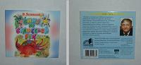 Отдается в дар CD. МР3. Аудиокнига для детей.
