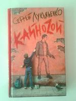 Отдается в дар Кайнозой. Лукьяненко. Книга