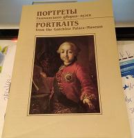Отдается в дар Портреты Гатчинского дворца-музея