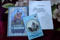 Отдается в дар Пушкин детям