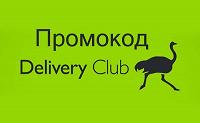 Отдается в дар Скидка 25% и подарок delivery club